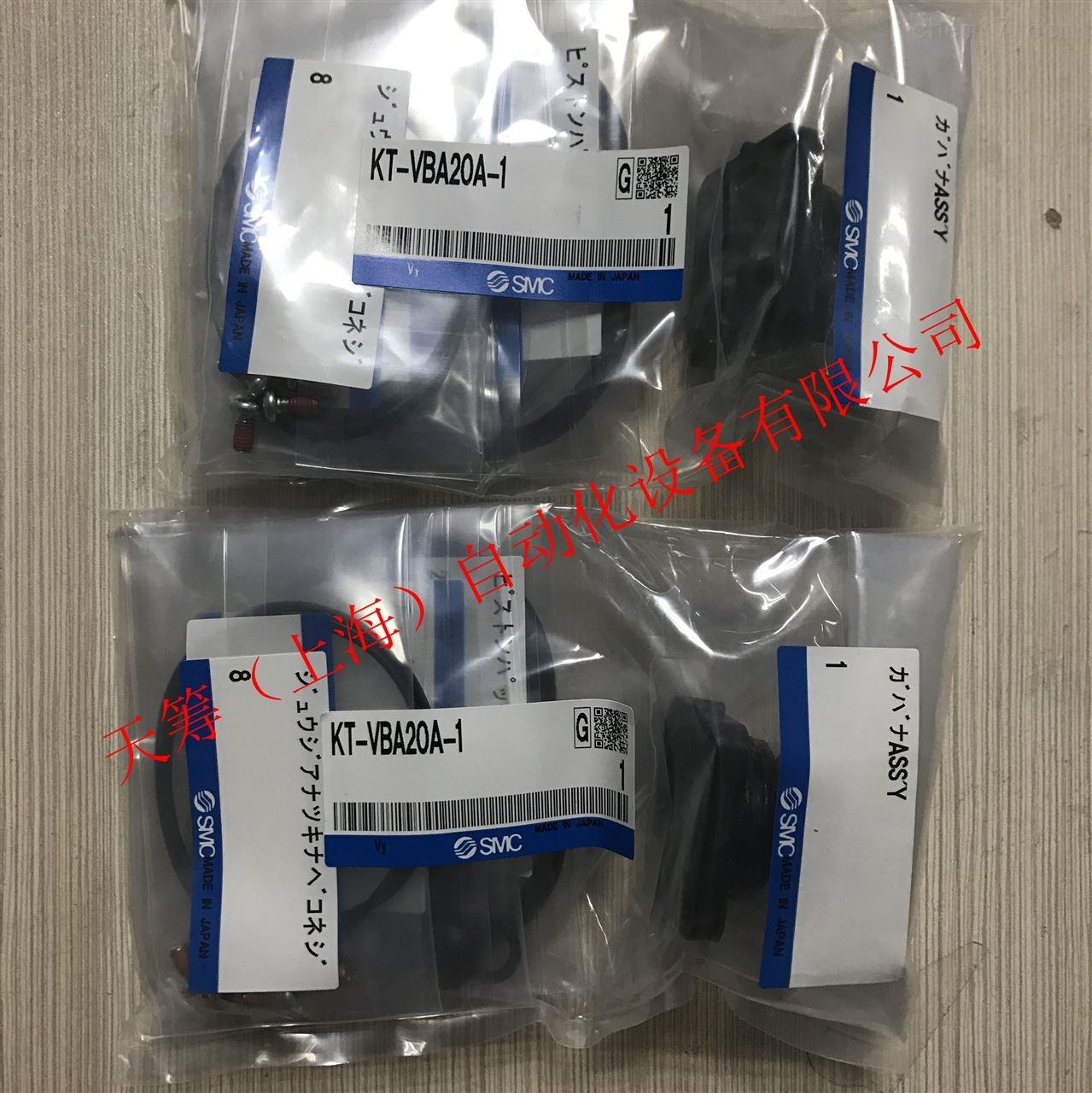 日本进口原装SMC维修包KT-VBA20A-1正品