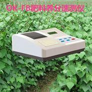 OK-FB肥料养分速测仪 钙氯锌等微量元素检测