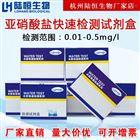 LH2009水质亚硝酸盐快速检测试剂盒