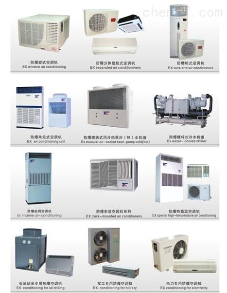 10P防爆空调EX防爆认证产品