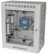 防爆氧分析儀系統