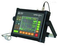 UFD-Z6R数字超声波探伤仪