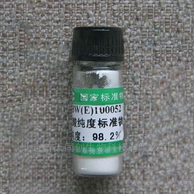 谷氨酸纯度标准物质—食品检测