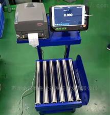 不銹鋼帶打印滾筒電子秤