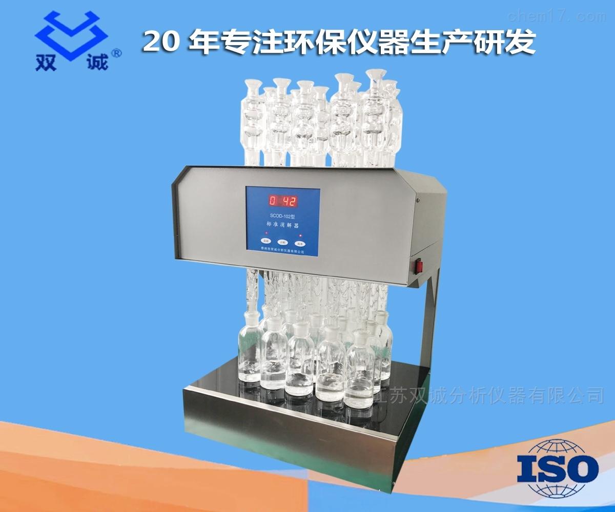 微晶15孔消解器