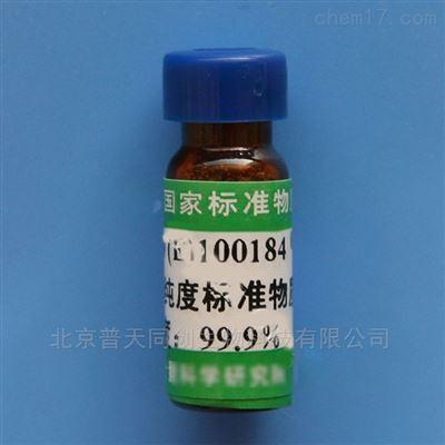 烟酸(B3)纯度标准物质—食品检测