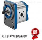 力士乐REXROTH AZPU系列齿轮泵