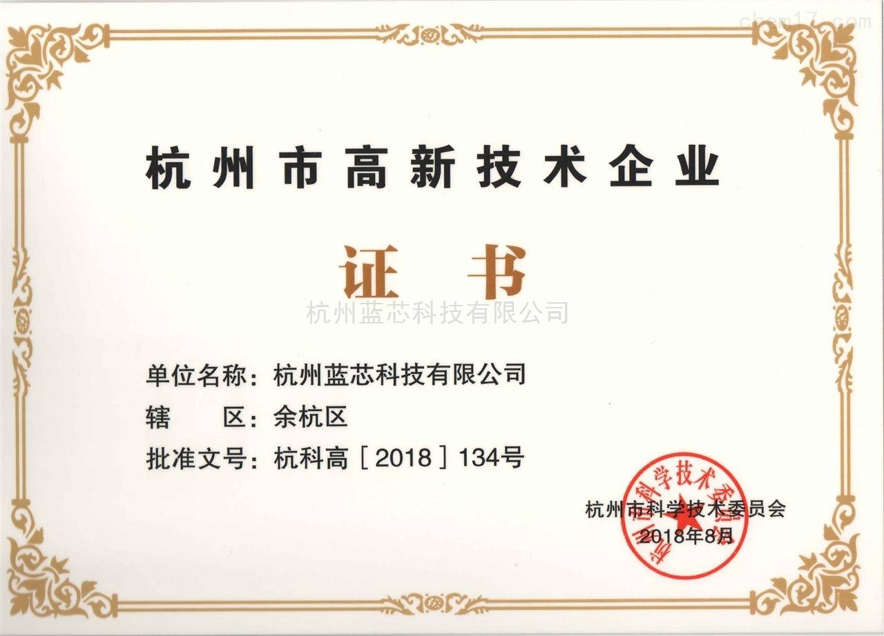 杭州市高新技術企業