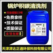 煤焦油锅炉清洗剂