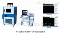 微机控制沥青混合料材料性能试验系统