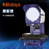 Mitutoyo日本三丰PJ-H30A3017B工业投影仪