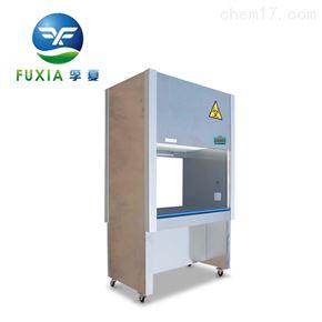 BHC-1300IIA/B2二级生物安全柜单人半排风BHC-1300IIA/B2