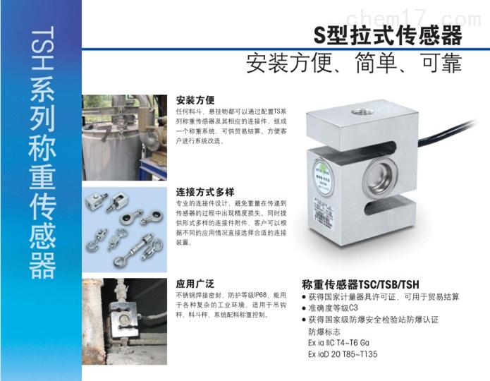 TSH-3T称重传感器 TSH-3000KG厂家直销