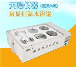 六孔電熱恒溫水浴鍋