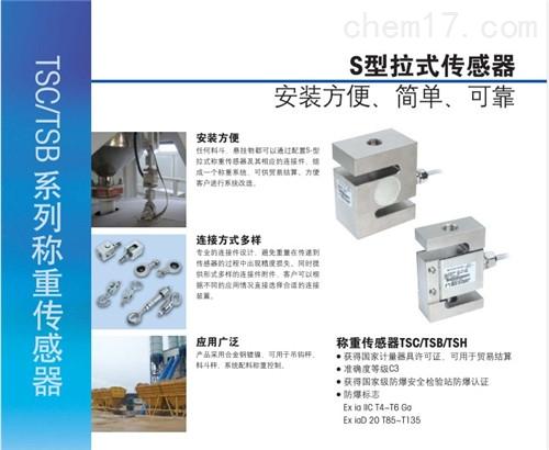 梅特勒托利多TSC-500kg称重传感器