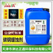 循環水緩蝕劑