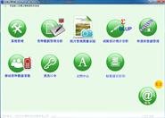 育种家软件(种企版)