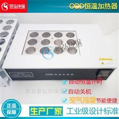 JH-YR型cod加热器消解仪COD加热回流消解器