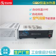 臺式cod加熱回流法檢測儀溫度設置cod加熱儀