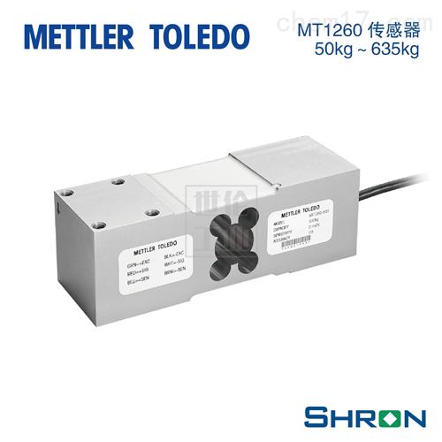 托利多MT1260-50称重传感器