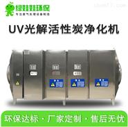 平潭UV光解活性炭吸附净化设备工厂直销