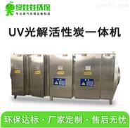 南平市UV光解一体机废气处理设备