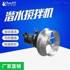 QJB1.5/6-260/3-980CQJB潜水搅拌机1.5KW