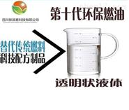 永州环保燃油厨房燃料生物油招商代理