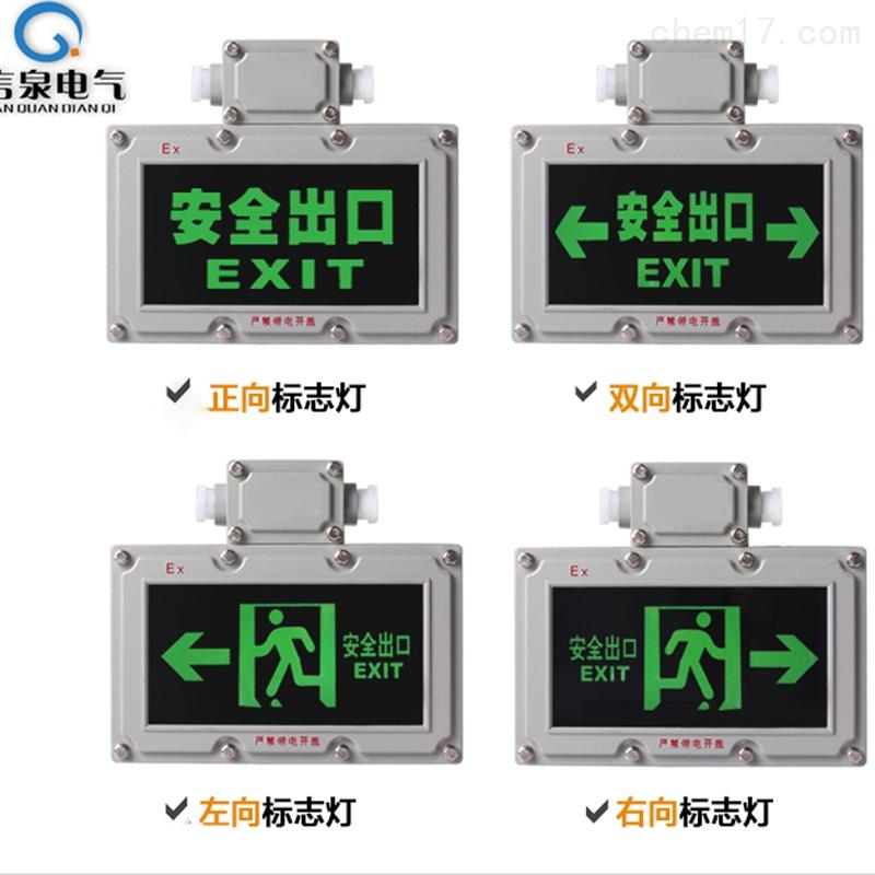 SW7244车间壁挂式紧急逃生指路信号灯