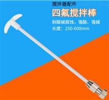 250-600mm聚四氟乙烯搅拌棒