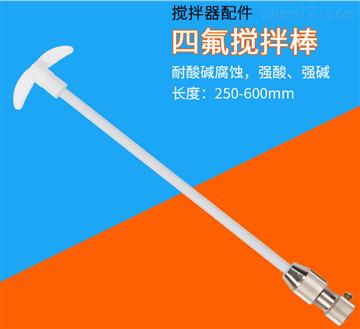 250-600mm聚四氟乙烯攪拌棒