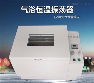 ZD-85氣浴恒溫振蕩器