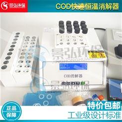 JH-YXcod消解器使用方法cod消解仪回流