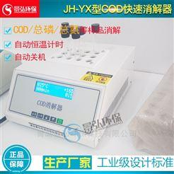 JH-YXCOD恒温加热仪cod消解器厂家