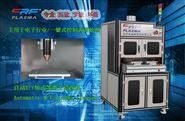 深圳诚峰智造-自动X/Y轴式AP等离子处理机