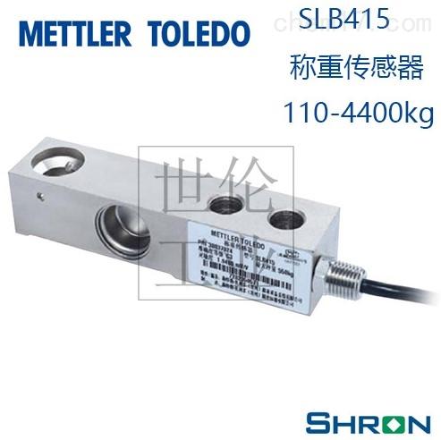 梅特勒SLB415-0.55称重传感器 SLB415-1.1