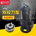 AF100-2H污水污物潜水泵 双绞刀泵