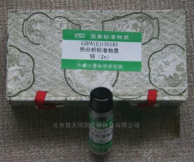 热分析标准物质(锌)—物化特性