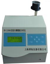 国产实验室磷表磷酸根分析仪ND-2108A