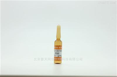 液相色谱仪检定用溶液标准物质—物化特性