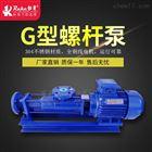 G(F)30-1G型浓浆泵泥浆泵螺杆泵