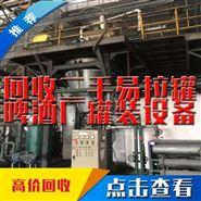 回收啤酒蒸餾設備