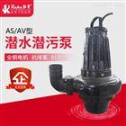 AS AVAS AV无堵塞潜水吸砂泵 高品质 高效率