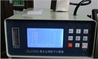 CLJ-3106激光(半导体激光)尘埃粒子计数器