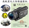 手持式防爆攝像機 礦用 化工防爆相機廠家