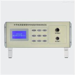 BR-BX半导电屏蔽橡塑材料体积电阻率智能测试仪