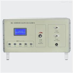 BC-B型程控自动冲击电压试验仪