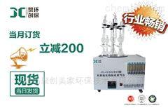 JC-GGC600青岛水质硫化物酸化吹气仪