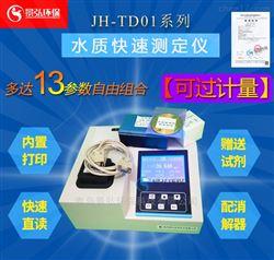 JH-TD401四合一多参数水质检测仪人机交互操作