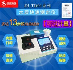 JH-TP201总磷台式分析仪原理水样中总磷的测定